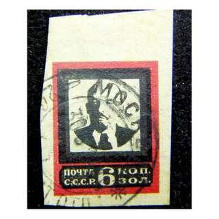 1924年蘇聯(CCCP)偉大領袖列寧逝世紀念郵票(無齒)