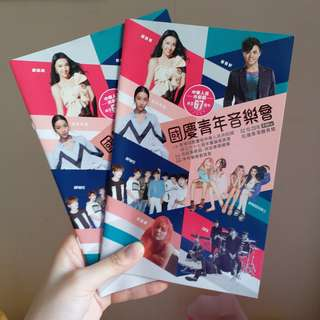 2016 國慶青年音樂會場刊
