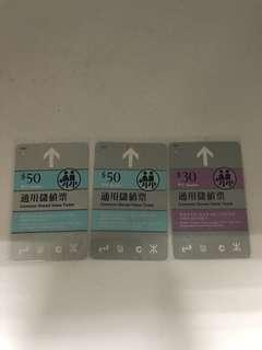 地鐵票學生車票3張各不相同