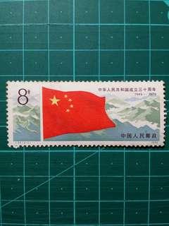 [贈品]1979 中國 中華人民共和國成立三十週年紀念(J44) 新票一枚