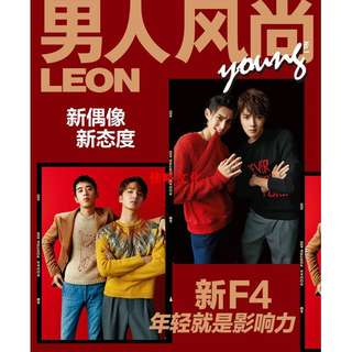 Meteor Garden 2018 F4 - LEON Young Magazine July 2018 Issue