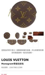 LV Louis Vuitton Round Coin Purse 圓 散銀包 散紙包