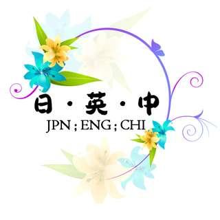 Translation commissions! [JPN⇒ENG]