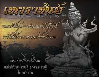 ⚠️PREORDER⚠️ - Thai Amulet - Jatukam Pidta Deva RoopLor - Pidta - JTK - Thai Amulets