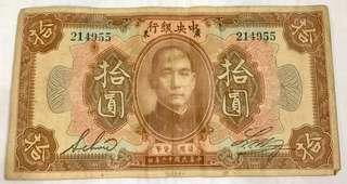 民國十二年拾圓紙幣