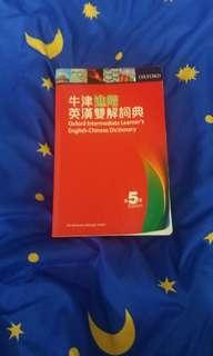 牛津進階英漢雙解詞典第五版