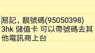 易記,靚號碼(95050398) 3hk 儲值卡 可以帶號碼去其他電訊商上台