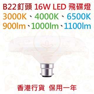 B22 釘頭 / E27 螺絲頭 16W 飛碟燈 3000K 4000K 6500K 實店經營 香港行貨 保用一年