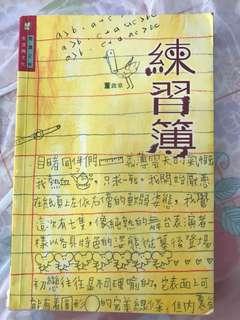 董啟章 練習簿 課外書