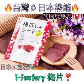 日本i-Factory梅片❣️