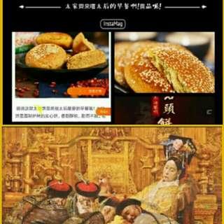 $49.試食貢品 慈禧御賜(太后餅)  中國老字號  国家非物質文化遺產    地區特式餅 童年回憶 集體回憶
