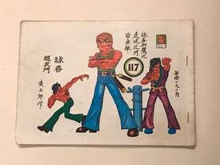 (罕有極新淨)黃玉郎編繪舊橫裝版龍虎門117期石黑龍封面七