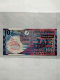 政府10元UNC膠鈔票細號碼27號