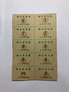 Clearing Stocks: China 1980 Shen Xian Soap Ration Stamps Strip of 10 Sheetlet, Mint