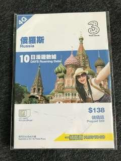 3 俄羅斯10日 4G漫遊數據咭