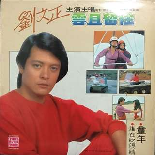 "劉文正 Chinese 12"" Tony Record"