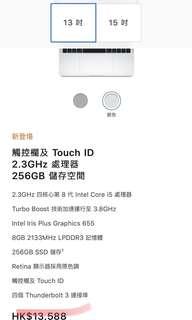 MacBook Pro Touch ID 13 inch 銀色 Silver 最新版 全新原封 觸控欄