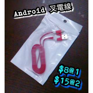Android叉電線