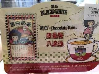 黑白x Chocolate Rain 限量版八達通 太興