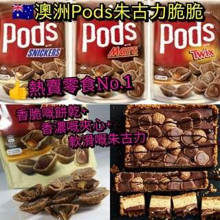 🇦🇺澳洲國民零食Pods朱古力脆脆 (160g)