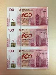 (三連:AA90-926955)2012年 中國銀行百年華誕 紀念鈔 BOC100 香港中國銀行 - 中銀 紀念鈔