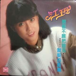 """江玲 Chinese 12"""" Tony Record"""