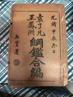光緒甲辰年(1904)綱鑑合編一套