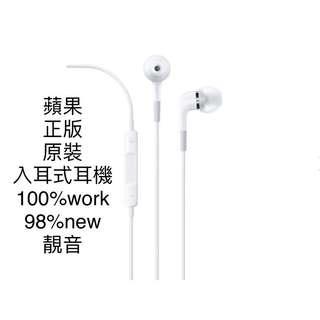 Apple原裝正版入耳式 In-ear