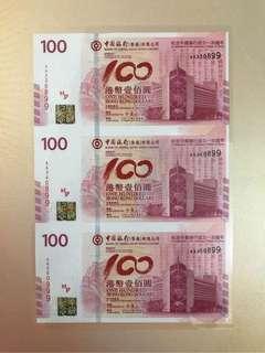 (三連AA33-350899)2012年 中國銀行百年華誕 紀念鈔 BOC100 香港中國銀行 - 中銀 紀