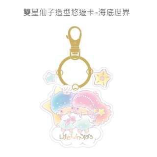 雙星仙子 2018 海底世界造型悠遊卡附鑰匙圈 雙子星 Little Twin 全新空卡 kikilala Sanrio