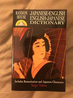 Japanese English Dictionary by Random House