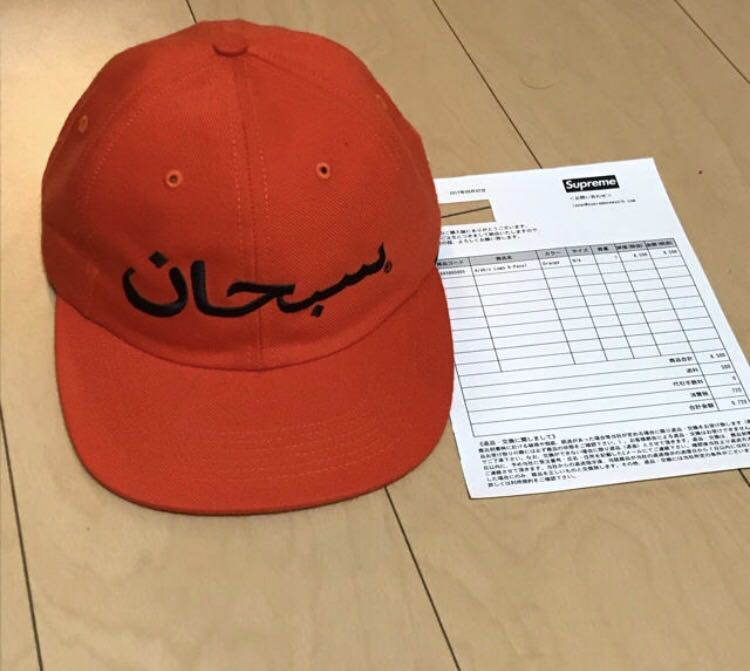 ce38d09486e Supreme subhan arabic cap made in usa
