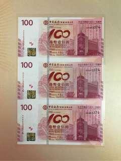 (三連AA90-923374)2012年 中國銀行百年華誕 紀念鈔 BOC100 香港中國銀行 - 中銀 紀念鈔