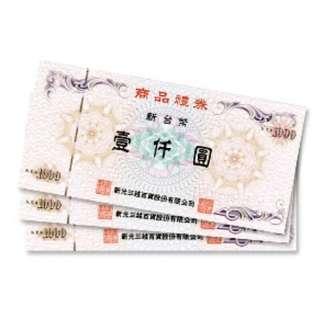 新光三越禮卷 1000 x32 張