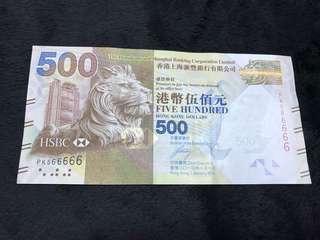 匯豐500元