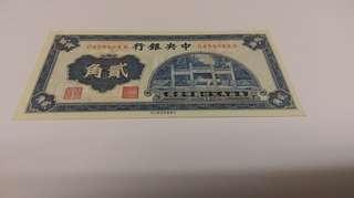 中央銀行 1931年 貳角