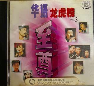 龙虎榜 Chinese Music CD Album