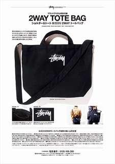日本雜誌袋stussy