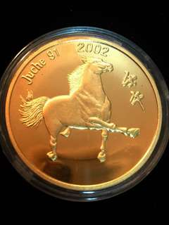 2002 North Korea 20 Won Koryo Horse Brass Coin Proof Struck. Uncirculated Mint Condition. Very Rare mintages.