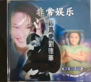 Chinese Music CD Album