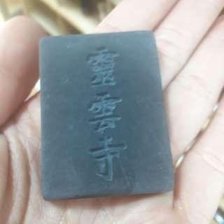 🚚 凌雲寺