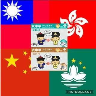 中國內地 香港 澳門 台灣 無限上網卡