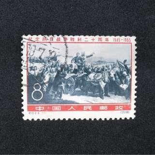 1965年 中國抗日戰爭勝利二十週年紀念郵票一枚 (