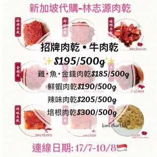 新加坡代購 林志源肉乾