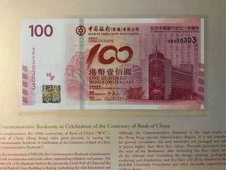 (號碼AB030303)2012年 中國銀行百年華誕紀念鈔票 BOC100 香港中國銀行 - 中銀 紀念鈔