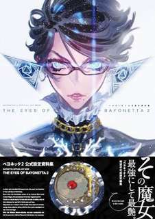 The Eyes of Bayonetta 2 - OFFICIAL Japanese artbook