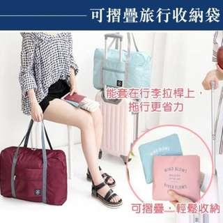 韓國🐧可摺疊旅行袋