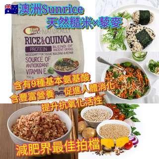 🇦🇺澳洲Sunrice天然糙米×藜麥 (750g)  $68/包
