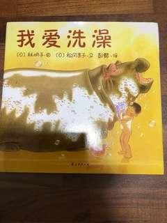 Chinese Story Book 我爱洗澡