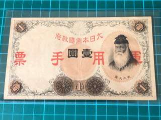 Japanese WWII Occupation of HK 1 Yen Banknote